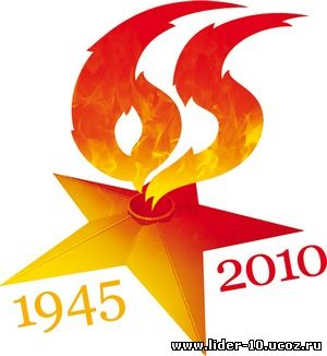 Картинки 65 лет дню победы